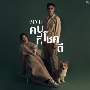Album คนที่โชคดี from MVL