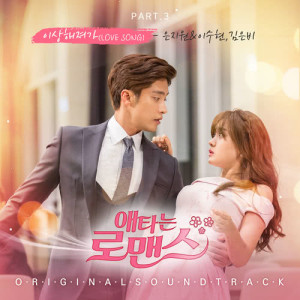 殷志源的專輯My Secret Romance OST Part.3