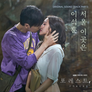 Album Forest OST Part.3 from 이석훈