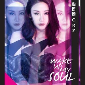 陶枳樽的專輯Wake Up My Soul