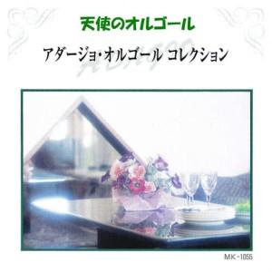 Angel's Music Box的專輯Adagio Music Box Collection