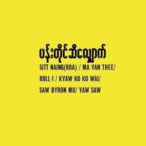 New Album ပန်းတိုင်ဆီ လျှောက် (Sitt Naing(ROA)/ Ma Yan Thee/ ROLL-1/ Kyaw Ko Ko Wai/ Saw Byron Mu/ Yaw Saw )