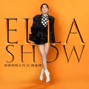 陳嘉樺的專輯Ella Show 娛樂無限公司 (Ella Show - Entertainment Unlimited Company)