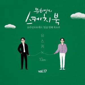 [Vol.17] You Hee yul's Sketchbook 10th Anniversary Project : 7th Voice 'Sketchbook X 10cm' dari 10cm