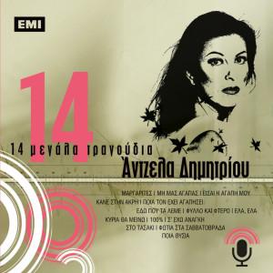 14 Megala Tragoudia - Angela Dimitriou 2006 Angela Dimitriou
