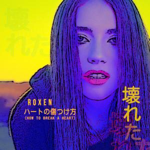 Album How To Break a Heart from Roxen