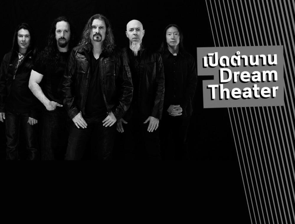เปิดตำนาน Dream Theater ฉลองการมาไทยครับพ่อแม่พี่น้อง!