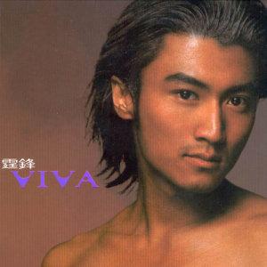 收聽謝霆鋒的活著 VIVA歌詞歌曲