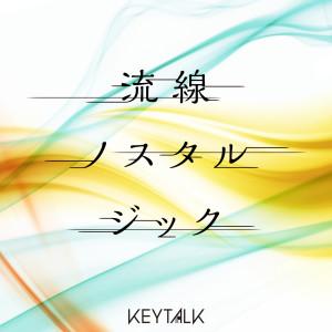 KEYTALK的專輯Ryusen Nostalgic