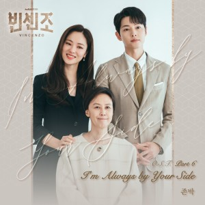 John Park的專輯VINCENZO (Original Television Soundtrack) Pt. 6