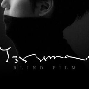 李閏珉 (YIRUMA)的專輯Blind Film