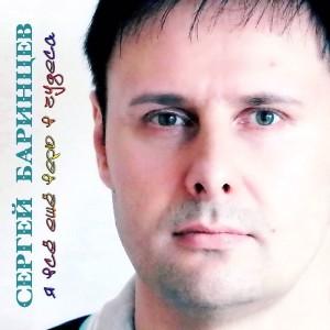 อัลบัม Я всё ещё верю в чудеса ศิลปิน Сергей Баринцев