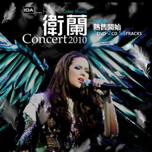 衛蘭 Janice Vidal的專輯Fairy Concert 2010