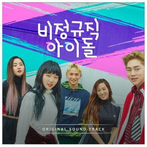 ฟังเพลงออนไลน์ เนื้อเพลง RED CARPET ศิลปิน Korea Various Artists