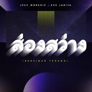 Bersinar Terang ส่องสว่าง dari JPCC Worship