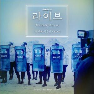 EXO-CBX的專輯LIVE OST Part.1