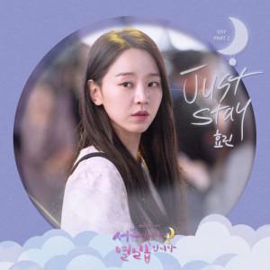 Album 30 But 17 OST Part.2 from 효린