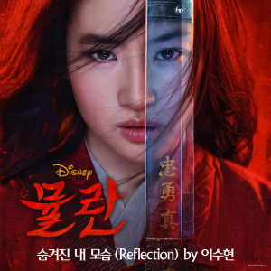 Reflection dari LEE SUHYUN