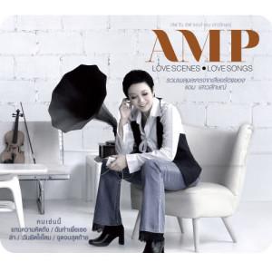 อัลบัม LOVE SCENES LOVE SONGS แอม เสาวลักษณ์ ศิลปิน แอม เสาวลักษณ์