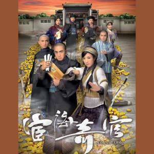 王君馨的專輯是非 - 電視劇: 宦海奇官 主題曲