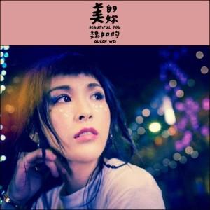 魏如昀的專輯美的妳