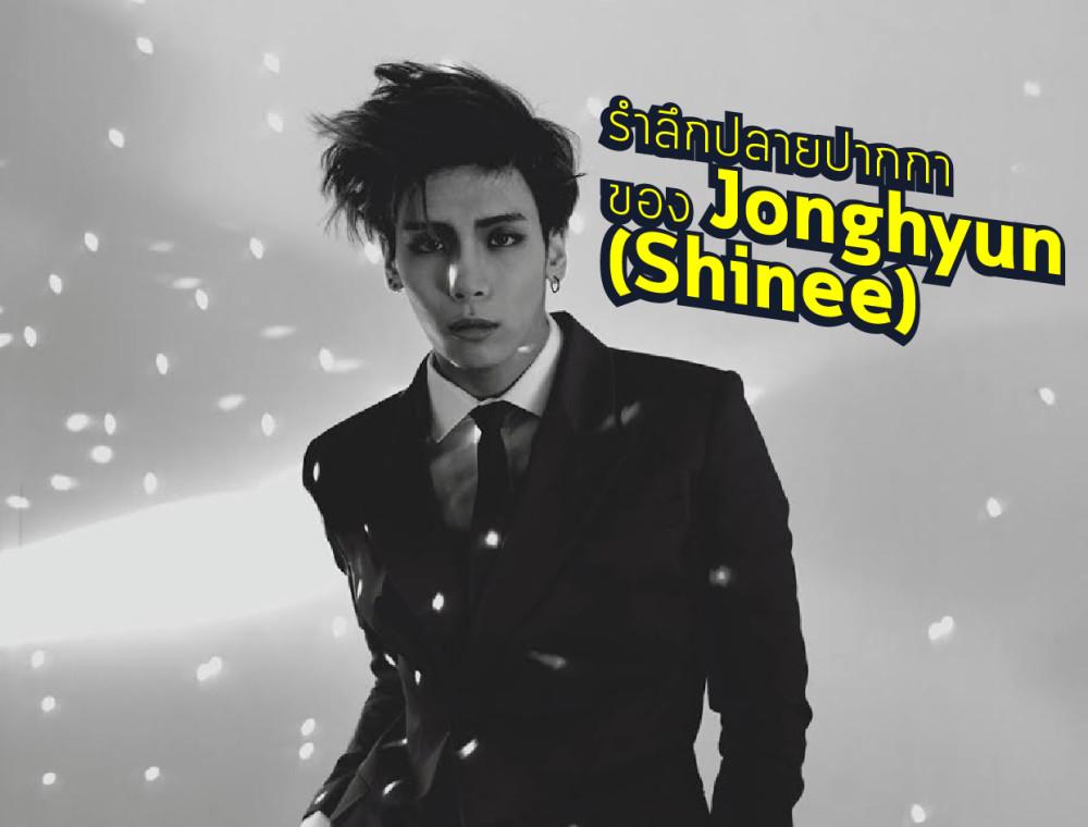 5 เพลงสุดไพเราะจากปลายปากกาของ Jonghyun (Shinee)