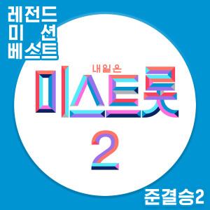 韓國羣星的專輯MISS TROT2 LEGEND Mission Best Semi-Final 2