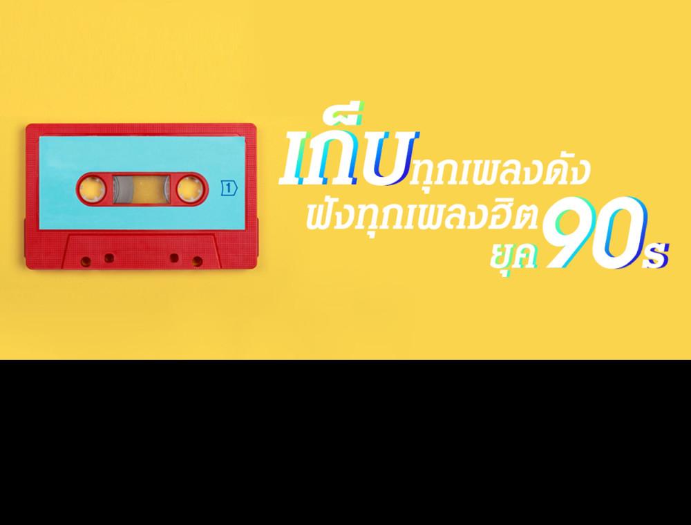 เก็บทุกเพลงดัง ฟังทุกเพลงฮิต ยุค90s !!