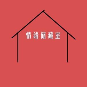 Taicu Record的專輯情緒儲藏室 (混編版)