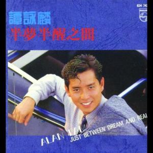 Ban Meng Ban Xing Zhi Jian 2011 Alan Tam (谭咏麟)