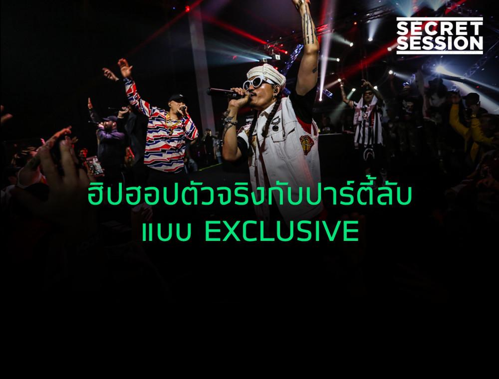 JOOX Secret Session  ปาร์ตี้คอนเสิร์ตสุดเท่ครั้งแรกในไทย