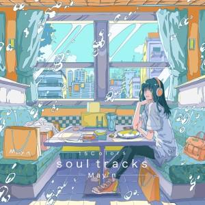 May'n的專輯15Colors -soul tracks-