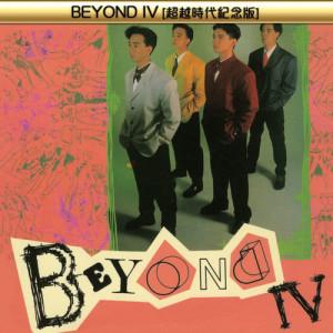 Beyond的專輯BEYOND IV (超越時代紀念版)