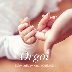 Musicbox的專輯和媽媽一起聽音樂盒輕鬆音樂 (搖籃曲,胎教,幼兒園,睡眠,兒歌)