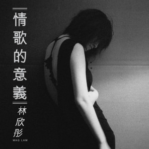 林欣彤 Mag Lam的專輯情歌的意義 (國)