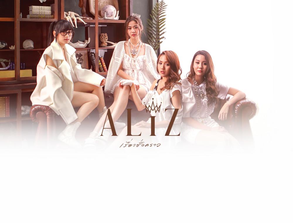"""""""เรื่องชั่วคราว"""" ซิงเกิ้ลที่ 2 จาก Aliz"""