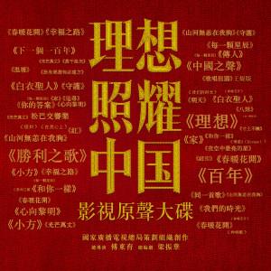 華語羣星的專輯《理想照耀中國》 影視原聲大碟