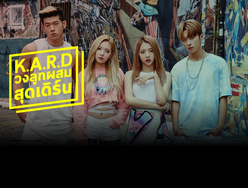 K.A.R.D สูตรเก่าในขวดใหม่ที่น่าสนใจของวงการเพลงเกาหลี