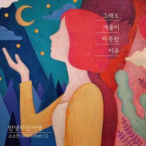 Hello Ga-young的專輯Tiny bits of life Part.12