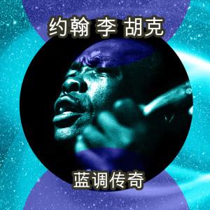 John Lee Hooker的專輯藍調傳奇