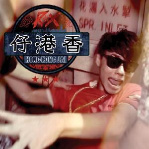 dR. X 黃浩邦的專輯香港仔