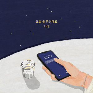 Album Miss You from 지아