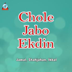 Album Chole Jabo Ekdin from Jamal