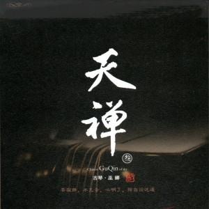 收聽巫娜的清溪潺流歌詞歌曲