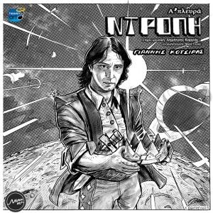 Album Ntropi from Yiannis Kotsiras