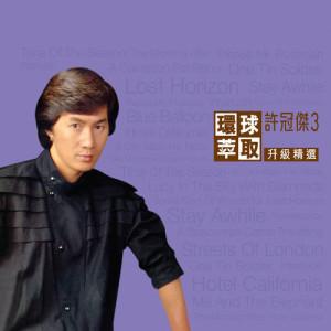 Album Huan Qiu Cui Qu  Sheng Ji Jing Xuan Xu Guan Jie 3 from 许冠杰