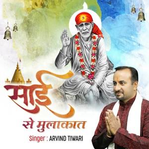 Album Sai Se Mulaqat from Arvind Tiwari