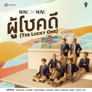 ผู้โชคดี [Instrumental] 2019 NINE BY NINE