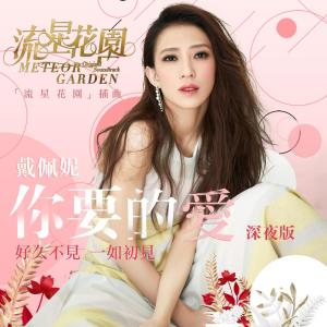 """Album The Love You Want (Night Version) (From """"Meteor Garden"""" Original Soundtrack) from 戴佩妮"""