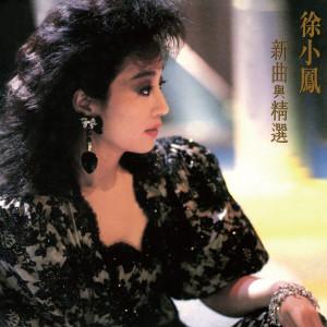 徐小鳳的專輯Xin Qu Yu Jing Xuan